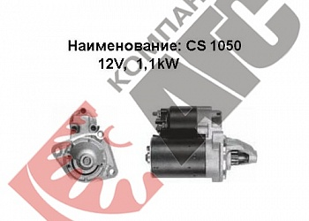 стартер CS1050 для Ford
